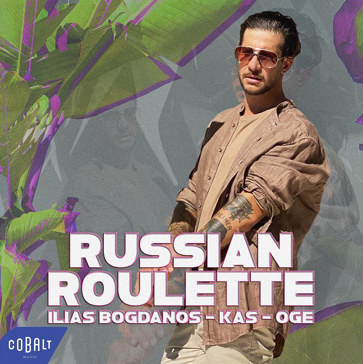 Ηλίας Μπόγδανος Νέο τραγουδι Feat. DJ Kas & OGE  «Pώσικη Ρουλέτα»